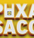 Puxa Saco