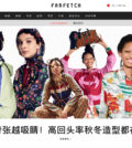 Farfetch China Homepage 16.7.18 (1)